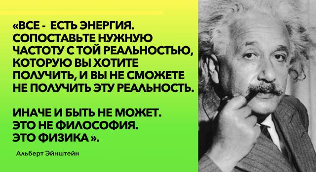 """""""Материи не существует"""" 3 гениальных высказывания Эйнштейна об устройстве Вселенной и человеке"""